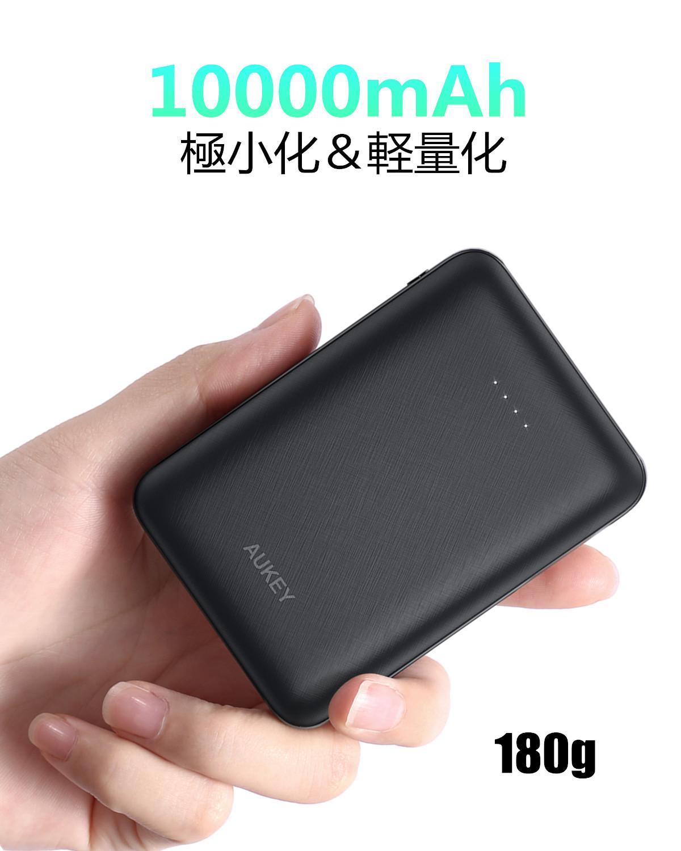 10000mAh モバイルバッテリー PB-N66