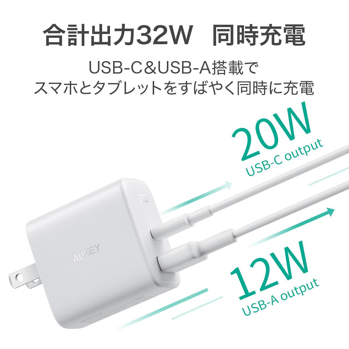 32W USB充電器 PA-F3S